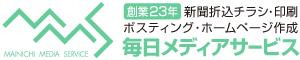 毎日メディアサービス|大田区の新聞折込
